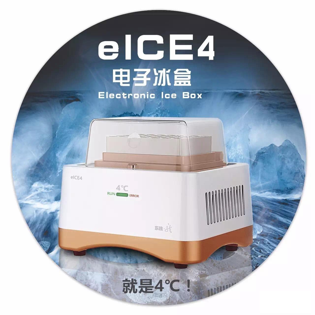 电子冰盒(Eelctronic lce Box)