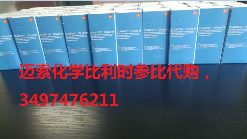 阿莫西林干混悬剂,比利时上市原研参比制剂
