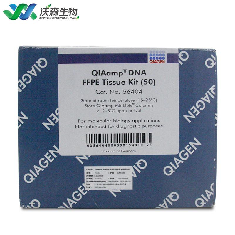 QIAamp DNA FFPE Tissue Kit 石蜡包埋DNA提取试剂盒 Qiagen 56404