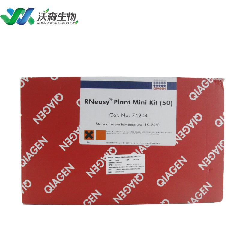 RNeasy Plant Mini Kit植物总RNA提取试剂盒Qiagen74904/74903