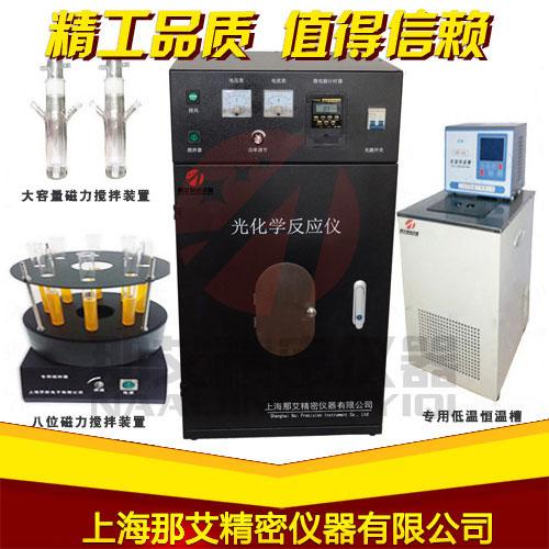 多试管控温光化学反应仪,多试管搅拌式光化学反应仪