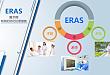ERAS 实践之旅——围术期教育开启新未来