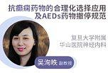 吴洵昳谈抗癫痫药物的合理化选择及 AEDs 药物撤停规范