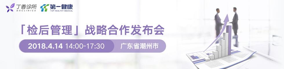 丁香诊所—第一健康粤东公司检后管理战略合作发布会