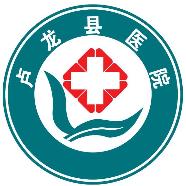 卢龙县医院