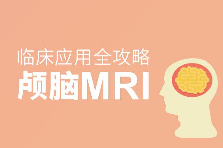 手把手教你系统解读颅脑 MRI