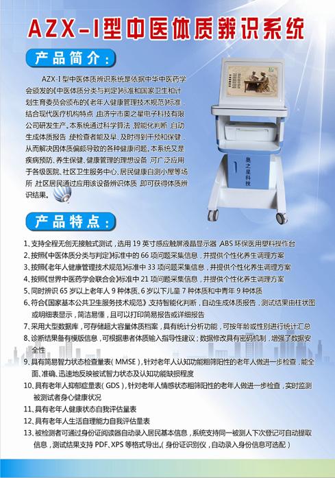 中医体质辨识仪网络版系统软件
