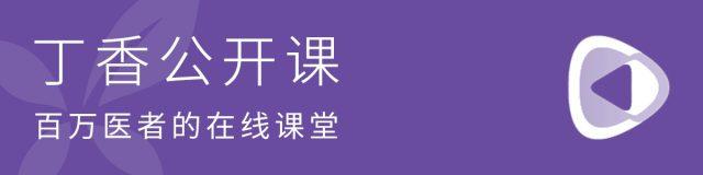 丁香公开课头部品牌图.png