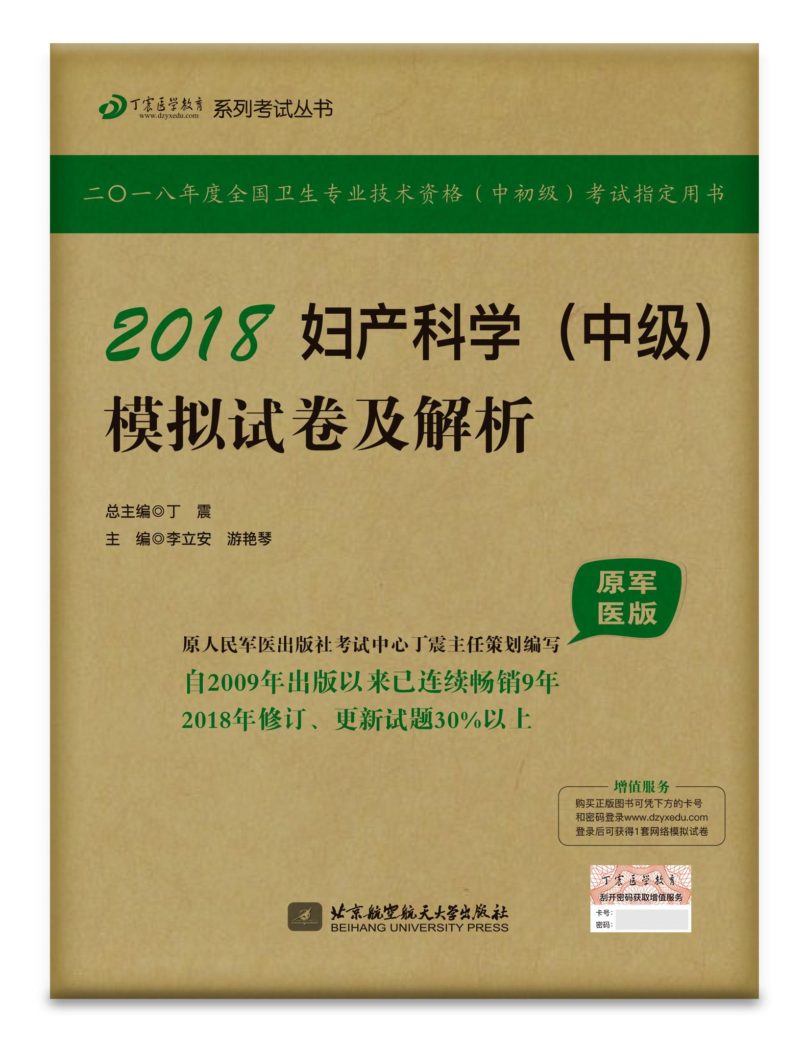 2018妇产科学(中级)模拟试卷及解析