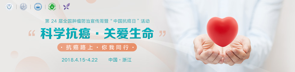 第 24 届全国肿瘤防治宣传周暨「中国抗癌日」活动