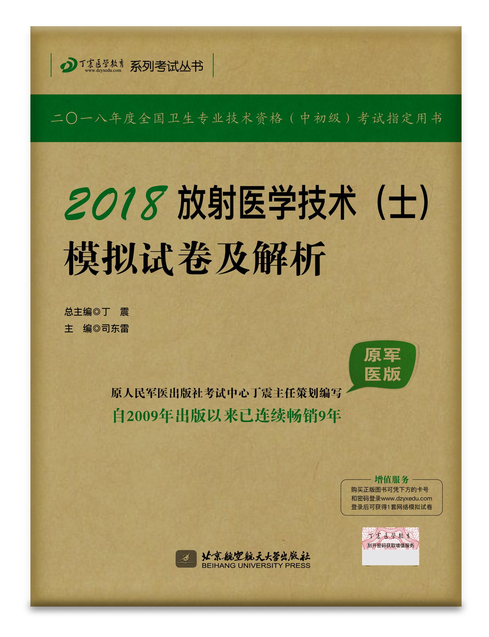 2018放射医学技术(士)模拟试卷及解析