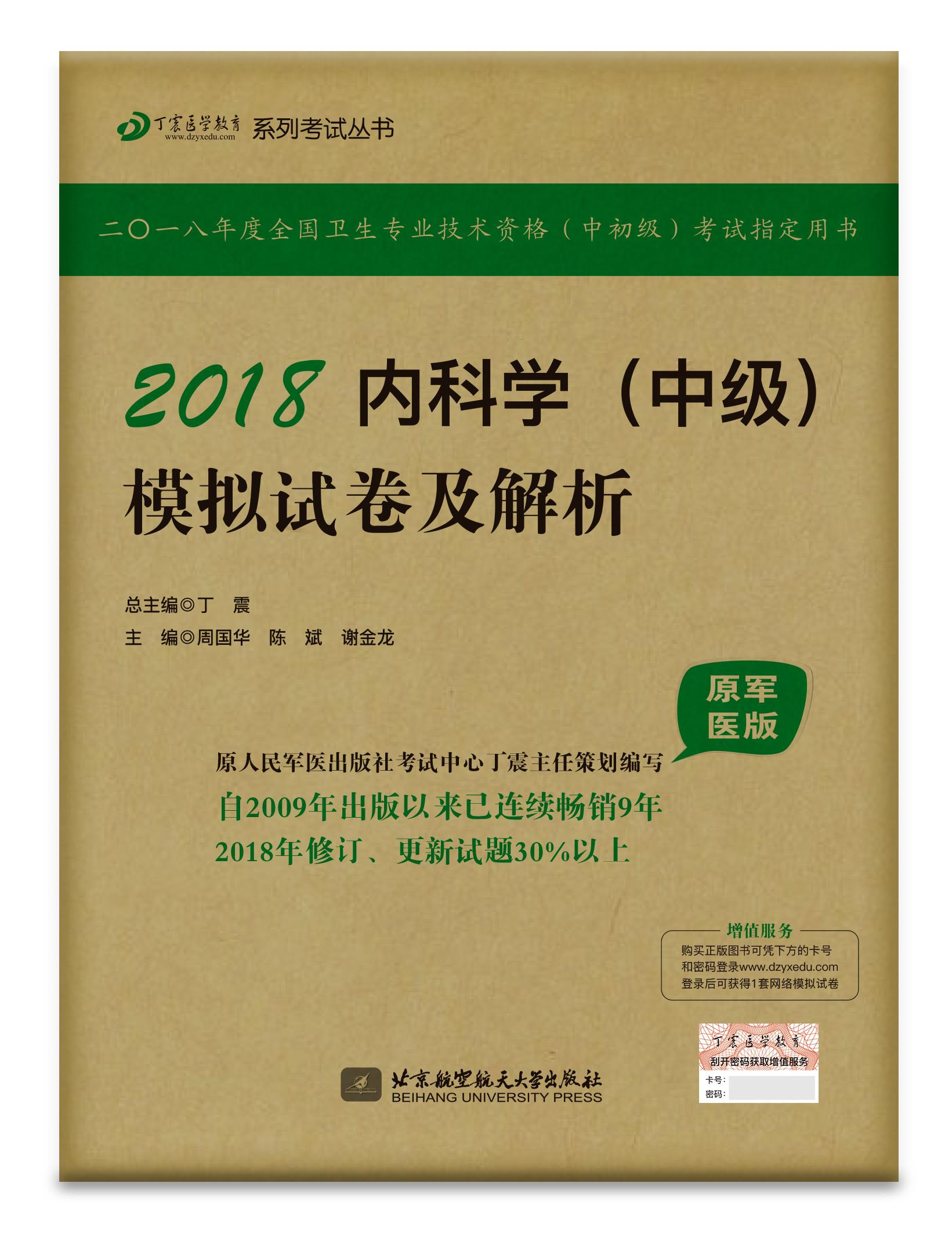 2018内科学(中级)模拟试卷及解析