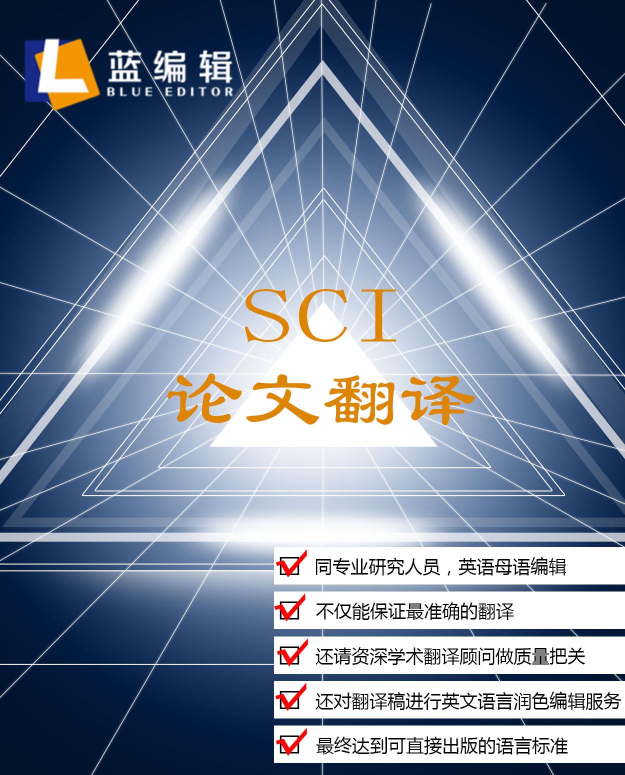 SCI论文翻译