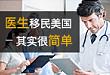 ACRS-美国 EB1 医疗专才移民行业标杆