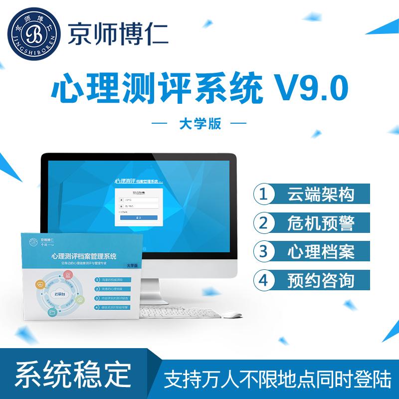 心理测评系统大学版京师博仁 测评软件 专家指导研发信效度高
