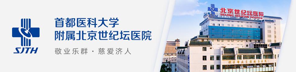 北京世纪坛医院招聘专题
