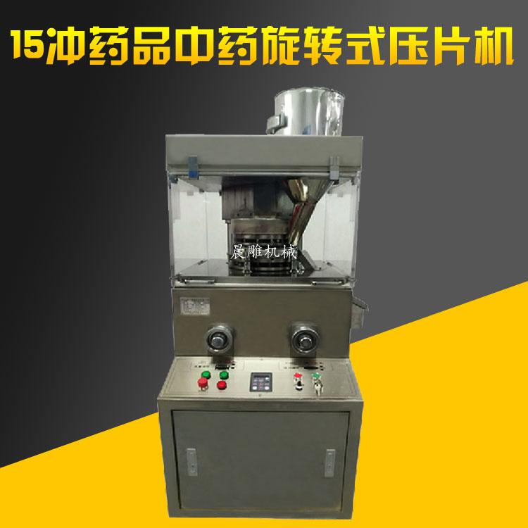 15冲药品中药旋转式压片机-药片粉末压片机-17-19多冲大型压片机