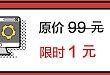 《2018 执业医师技能考试》课程,原价99元,限时1元