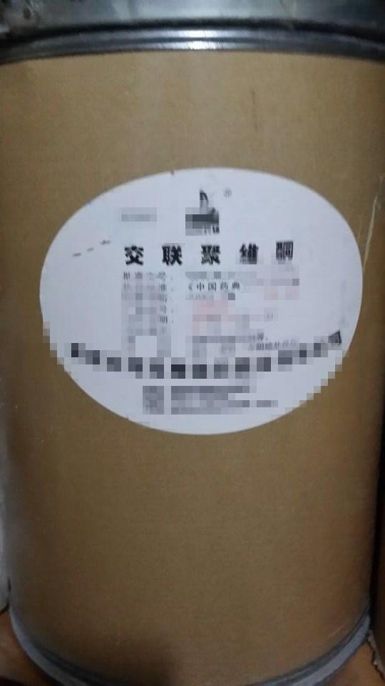 88必发娱乐官网_医用级交联聚维酮 制药辅料级 有证有批件