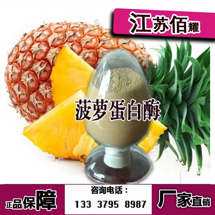 88必发_菠萝蛋白酶生产厂家 食用菠萝蛋白酶厂家