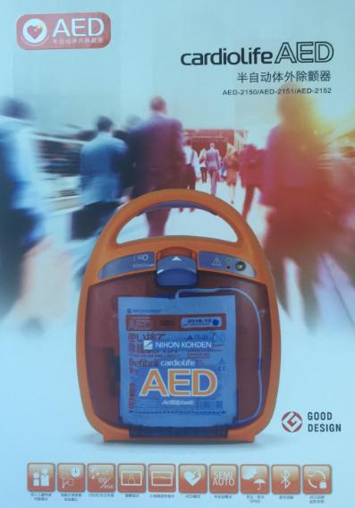 88必发_日本光电半自动体外除颤器AED-2150