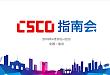 2018 CSCO 指南会将发布 12 部重磅指南,快来看直播!