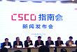 2018 年 CSCO 指南会:12 部肿瘤指南发布