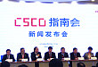 2018 年 CSCO 指南會:12 部腫瘤指南發布