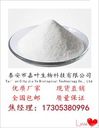 盐酸洗必泰(98%)CAS:3697-42-5