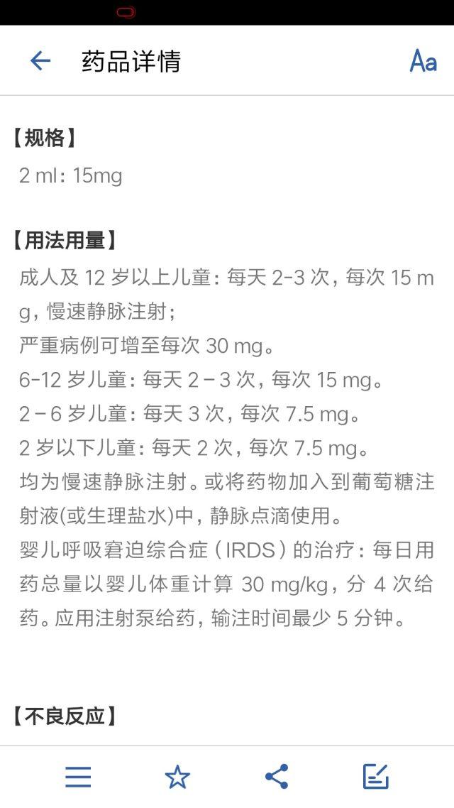 Screenshot_2018-04-23-10-49-08-228_cn.dxy.medicinehelper.png