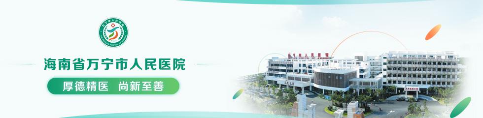 海南省万宁市人民医院招聘专题