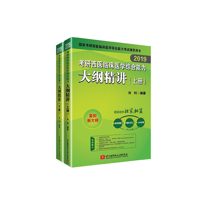 2019 考研西医临床医学综合能力大纲精讲