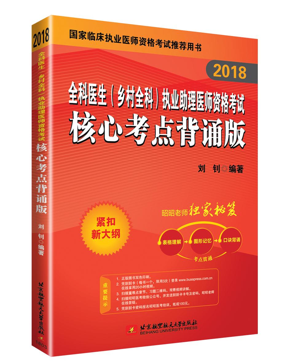 2018 全科医生(乡村全科)执业助理医师资格考试核心考点背诵版