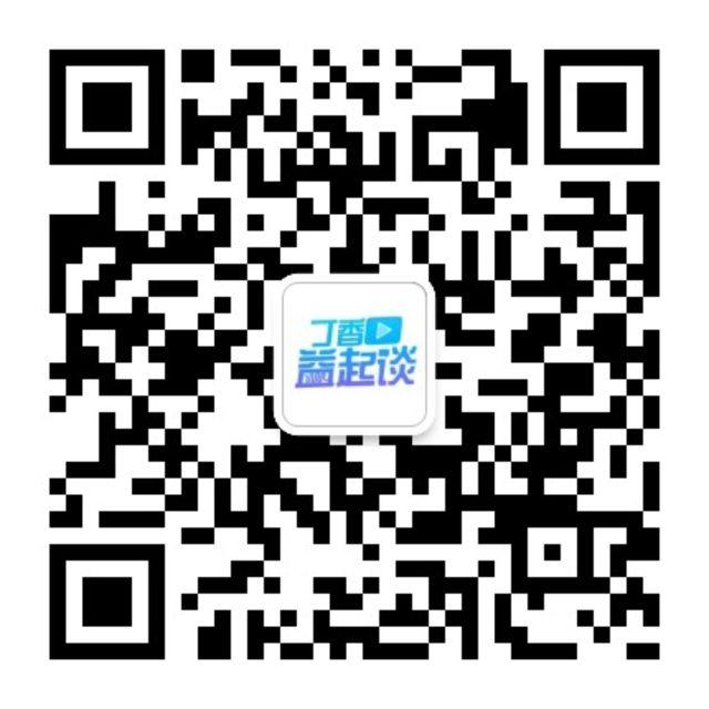 丁香益起谈二维码.jpg