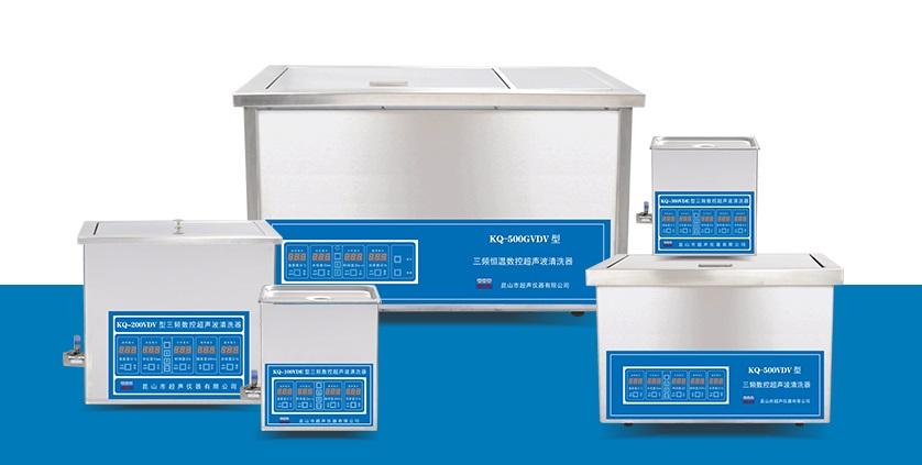 KQ-300VDV三频数控超声波清洗器
