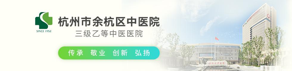 杭州市余杭区中医院招聘专题