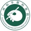 广州和平骨科医院(原广州和平手外科医院)