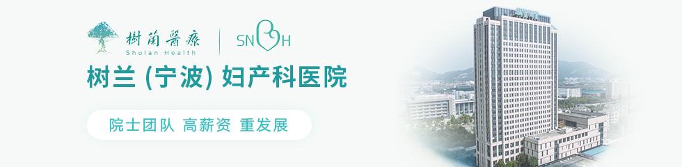 树兰(宁波)妇产医院招聘专题