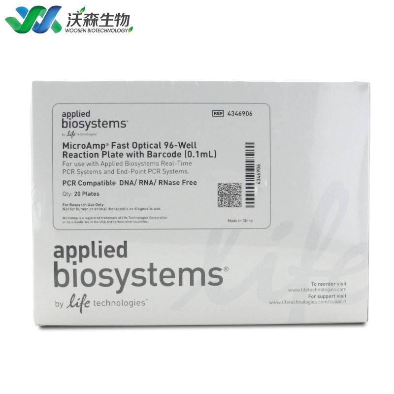 ABI 0.1ml 96孔PCR板 荧光定量 20 plates 货号4346906