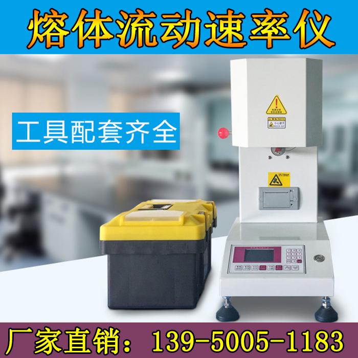 母粒聚丙烯熔融指数仪 KW-400B