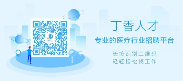 丁香人才公众号底部banner900-400.png