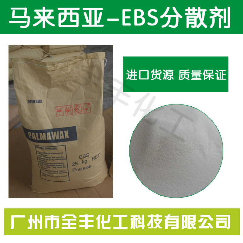 供应高效分散剂:乙撑双硬脂酸酰胺 ebs