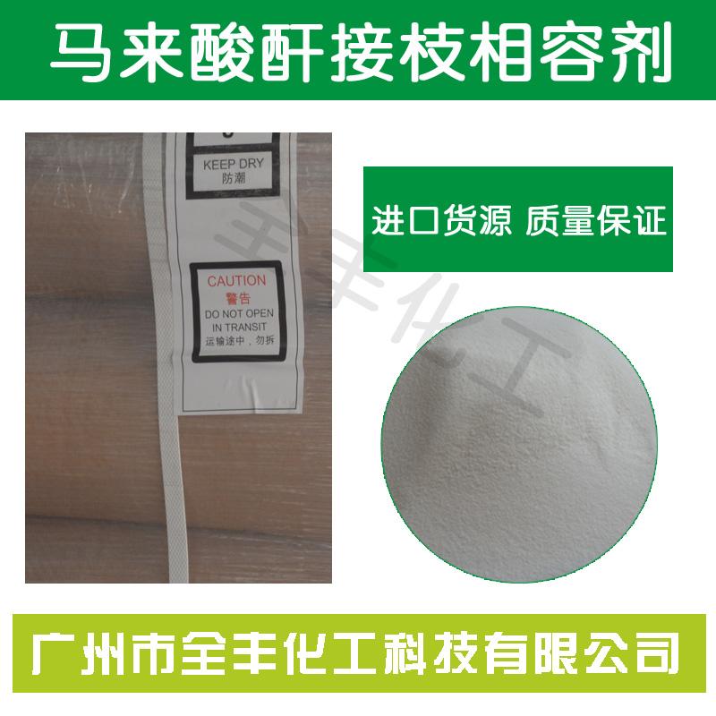 广东热销相溶剂 乙烯-马来酸酐接枝共聚物蜡