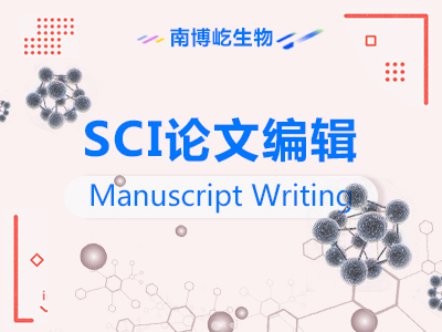 88必发com_SCI论文编辑、论文修改、语言润色、文字校对服务