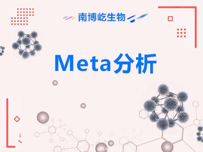生物医学meta分析