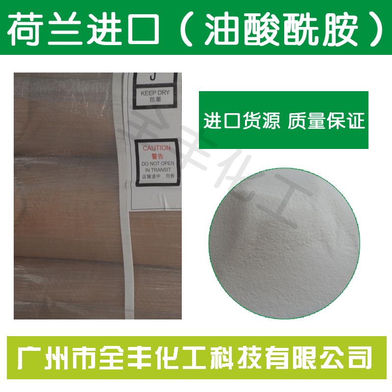 广东卖 高纯油酸酰胺 植物油脂开口剂 添加量0.1%