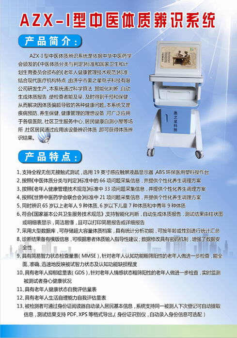 奥之星科技中医体质辨识仪