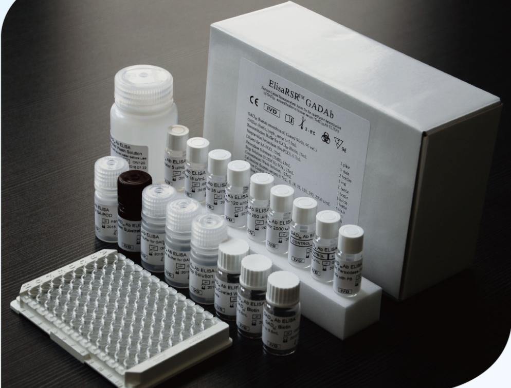 自免糖尿病特异抗体(GADAb )检测试剂盒(CFDA认证)