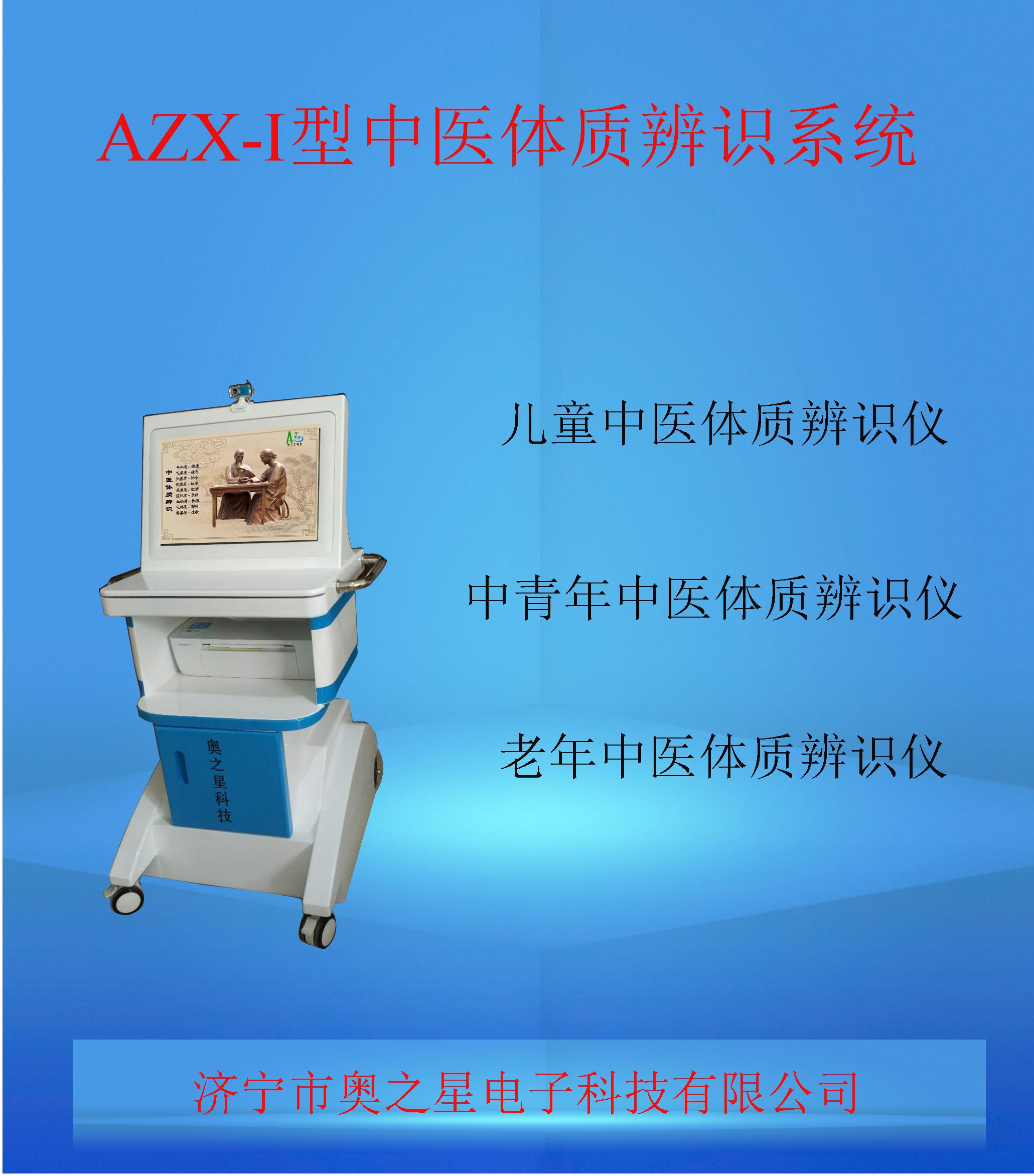 奥之星品牌中医体质辨识系统