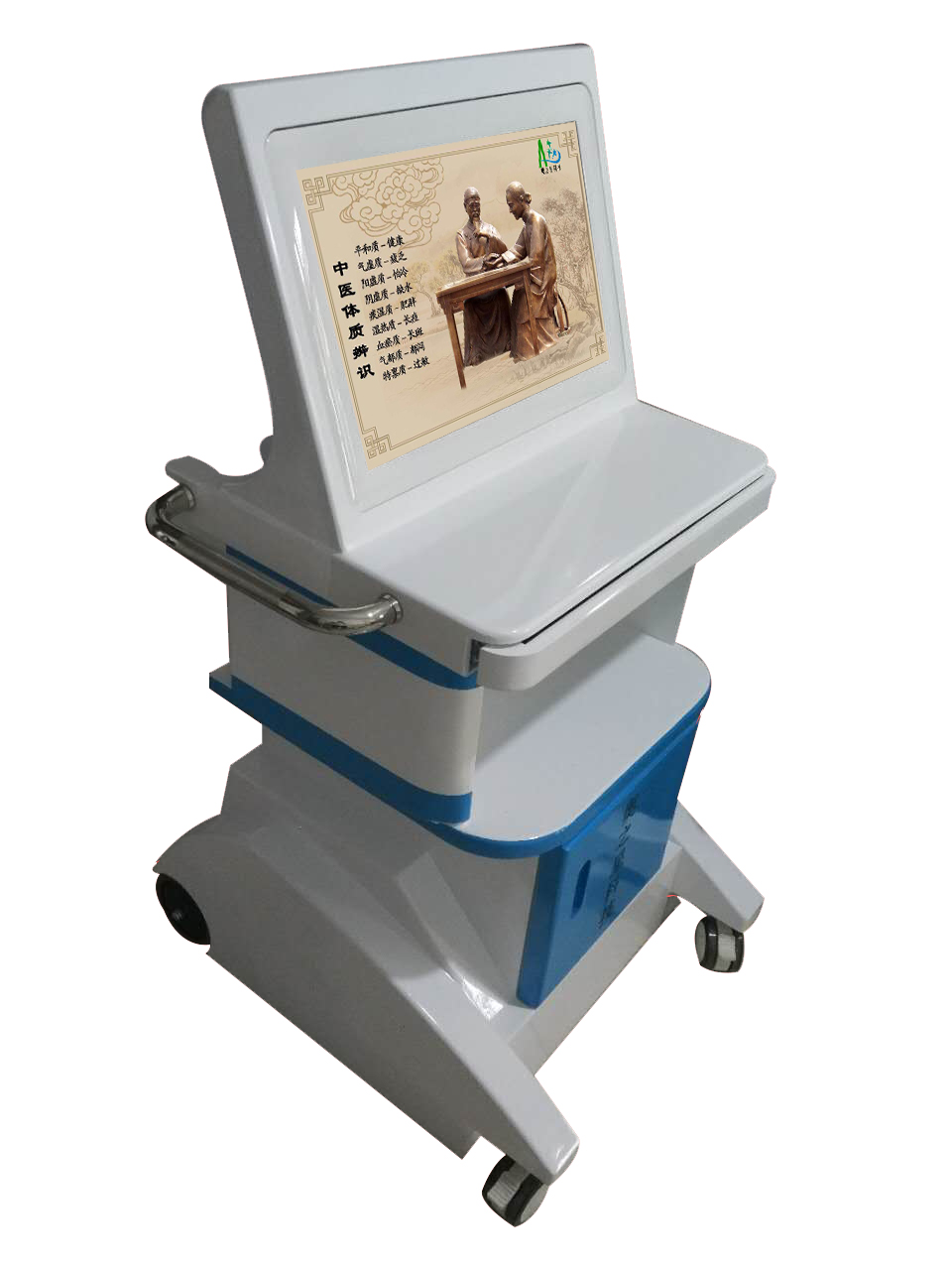 AZX-I型中医体质辨识软件